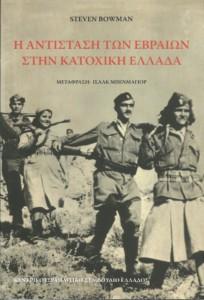 Η αντίσταση των Εβραίων στην κατοχική Ελλάδα