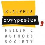 Εταιρία Συγγραφέων
