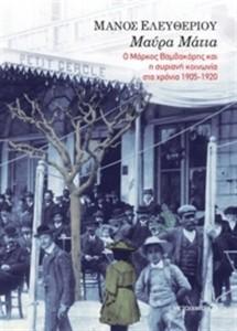 Μάρκος Βαμβακάρης και η Συριανή κοινωνία τα χρόνια 1905-1920