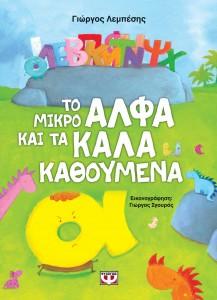 TO_MIKRO_A_KAI_TA_KALA_KATH