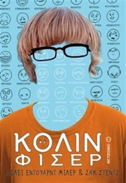 KOLIN_FISER