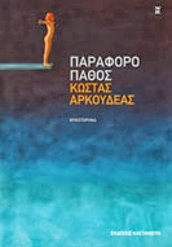 paraforo_pathos_kostas_arkoudeas_01_thumb