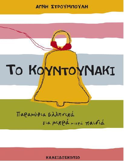koudounaki