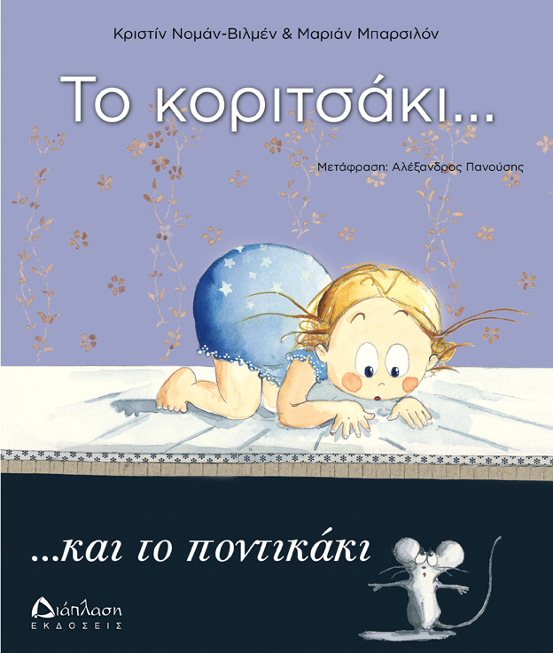 pontikaki_cover_SMALL_b