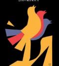 Πρόγραμμα Κέρκυρας '82