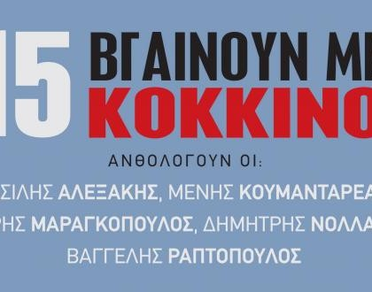 15-kokkino11413542311