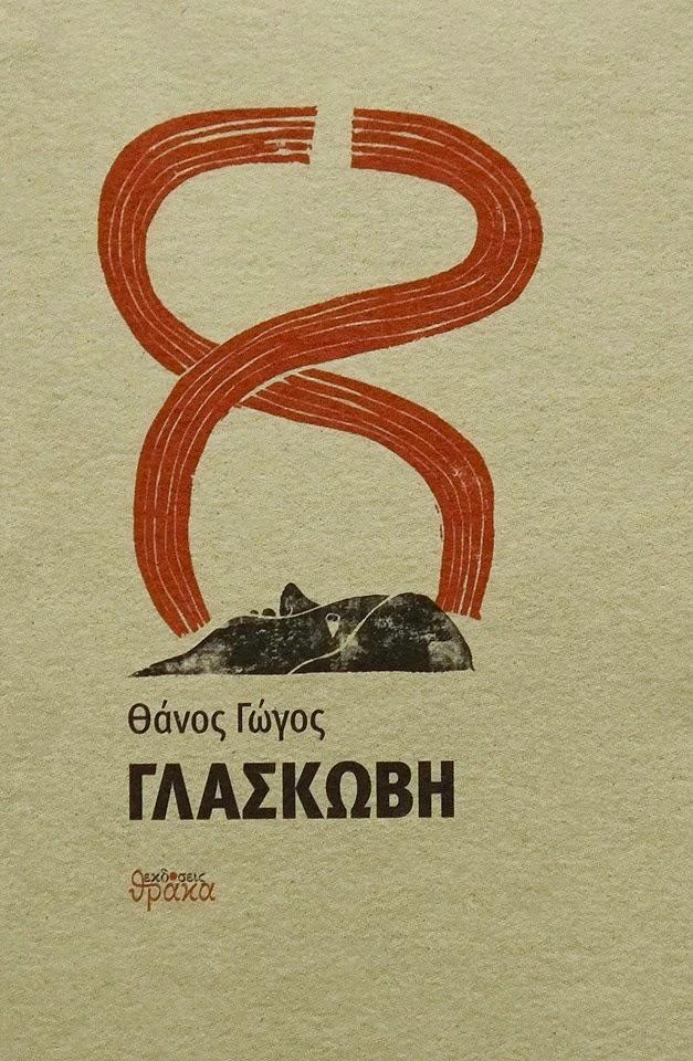 Th.Gogos-Glaskow