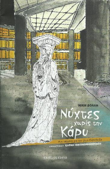nyxtes_xoris_thn_kary_cover