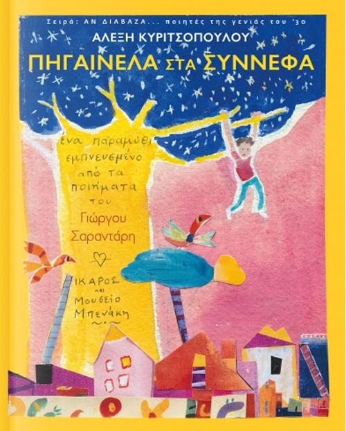pigenela-sta-synnefa