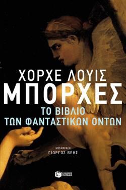 to_vivlio_ton_fantastikon_onton
