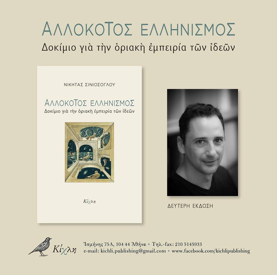 Αποτέλεσμα εικόνας για Σινιόσογλου Νικήτας, «Αλλόκοτος ελληνισμός,