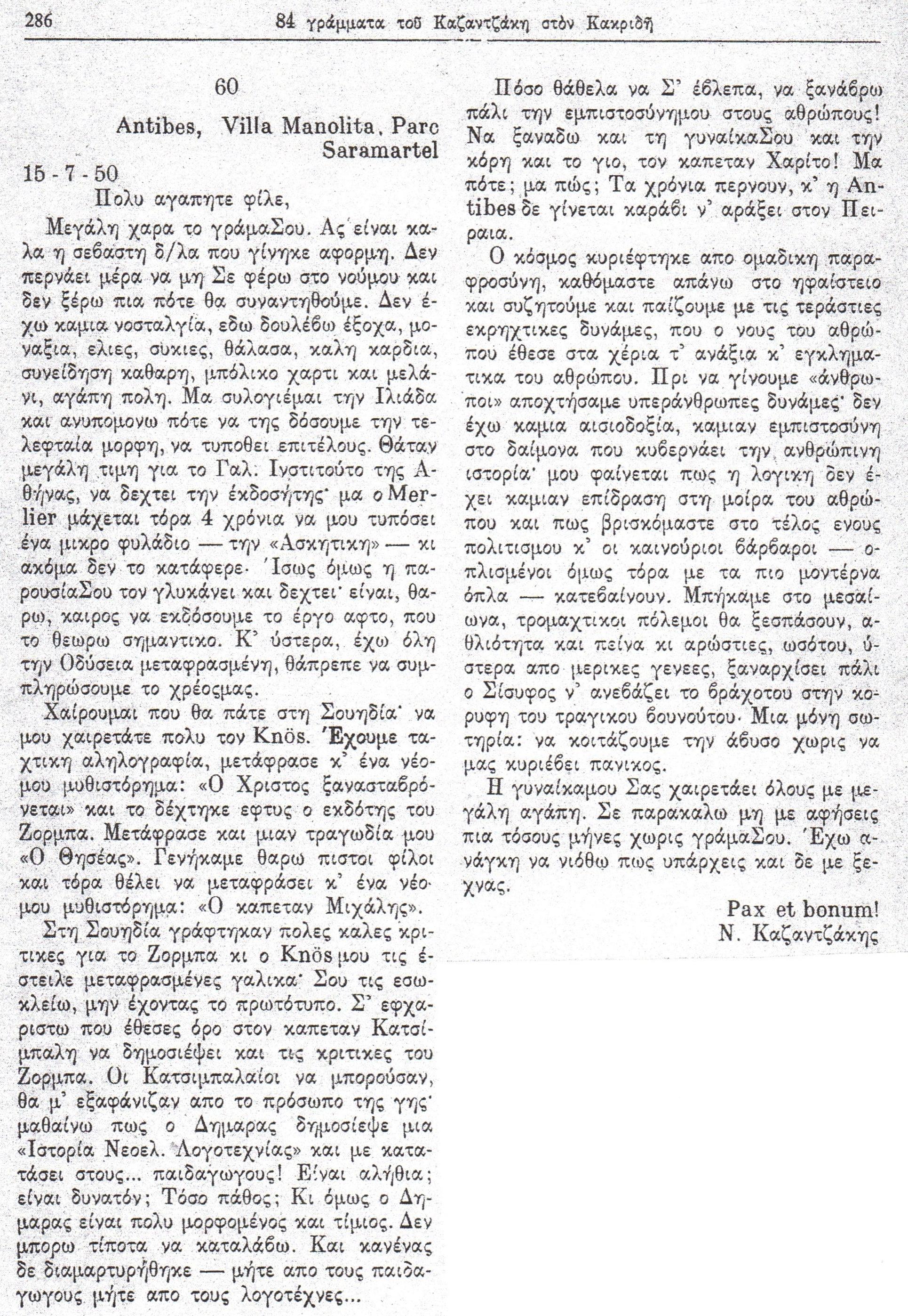Γράμμα Καζαντζάκη σε Κακριδή