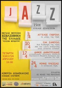 Τζαζ  διαλέξεις στο Μέγαρον Μουσικής Αθηνών