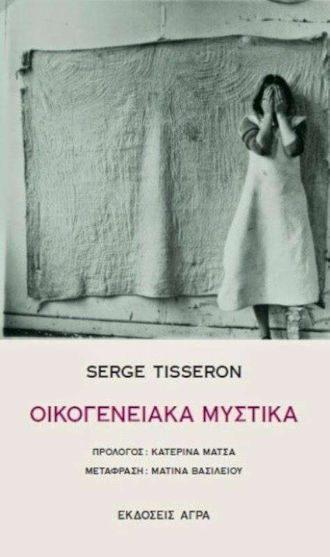 tisseron_oikogeneiaka_mystika
