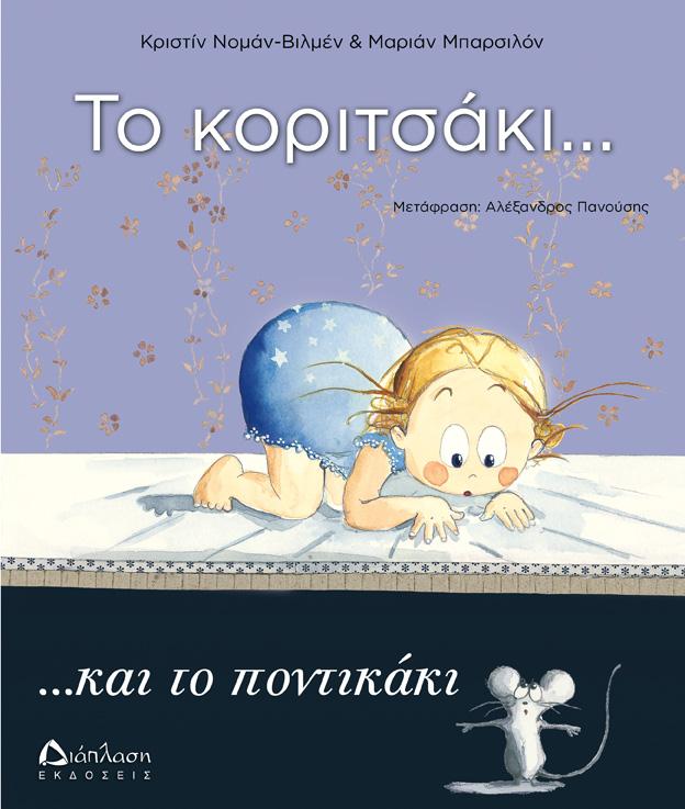 pontikaki_cover_SMALL_b