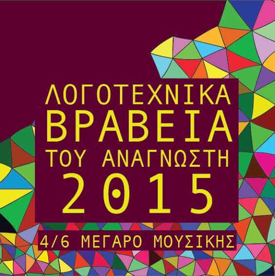 Λογοτεχνικά Βραβεία Αναγνώστη 2015: Οι νικητές
