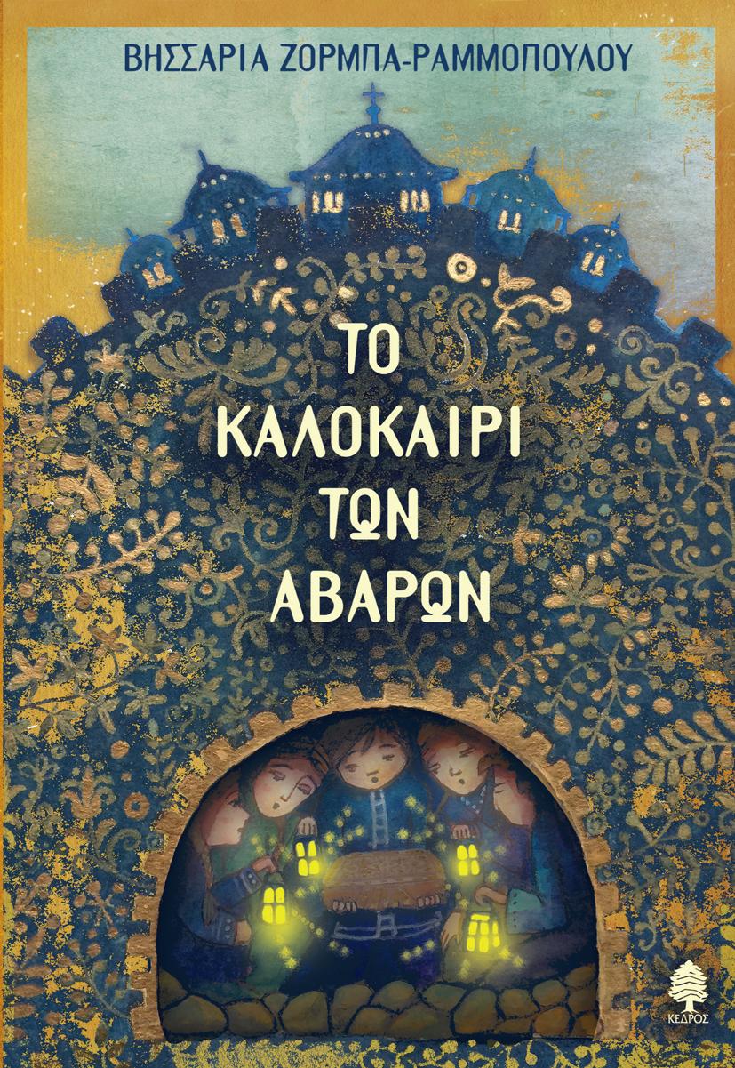 zorba_rammopoulou_to_kalokairi