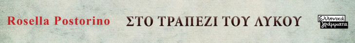 STO_TRAPEZI_TOY_LYKOY_728x90