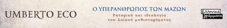 YPERANTHROPOS_MAZWN_728x90